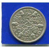 Великобритания 6 пенсов 1928 , серебро