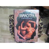Камасутра в фотографиях. 2003 г.