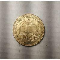 Золотая медаль за окончание школы УССР 1976г.