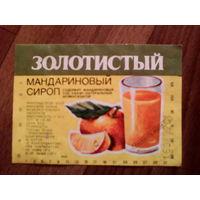 Этикетка от сиропа. Крыница