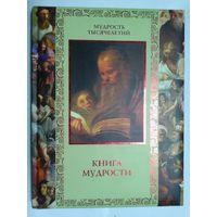 Книга Мудрости. Мудрость тысячелетий.