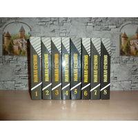 Юлиан Семёнов.Собрание сочинений в 8 томах.САМОВЫВОЗ!