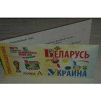 Беларусь - Украина 2009