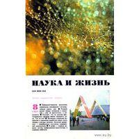 """Журнал """"Наука и жизнь"""", 1987, #8"""