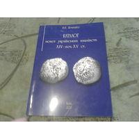 Каталог монет Украинських князивств 14- початок 15 ст