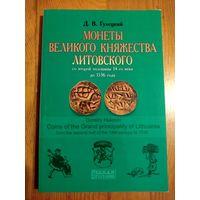 Монеты Великого Княжества Литовского (со второй половины 14-го века до 1536 года). Д.В. Гулецкий