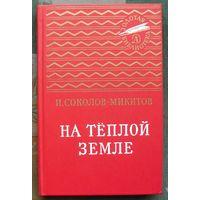 На теплой земле. И. Соколов-Микитов. 1988 г. Серия: Золотая библиотека.