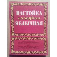 041 Этикетка от спиртного БССР СССР Барановичи