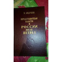 Предстовители власти в России после Петра 1