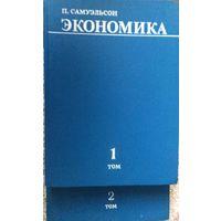 Экономика в 2-х томах