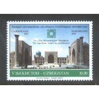 Узбекистан Памятники архитектуры (Самарканд) 1992 г
