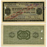 50 рублей 1970, Дорожный чек, Банк для Внешней Торговли СССР, Макеев - Колашин