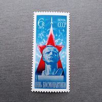 Марка СССР 1975 год.  День космонавтики