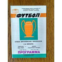 Динамо (Киев)-Берое (Болгария)-1986