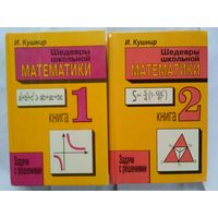 И. Кушнир. Шедевры школьной математики. Задачи с решениями в двух томах.