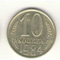 10 копеек 1984 г. Ф#159. Лот К78.