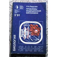 Л.А.Пирузян Проблемы медицинской биофизики номер 3 1991