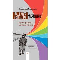 Радуга Фейнмана. Поиск красоты в физике и в жизни. Леонард Млодинов, 2015