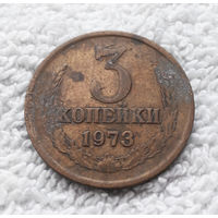 3 копейки 1973 СССР #06