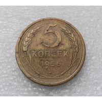5 копеек 1956 года СССР #13