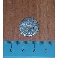 Гривенник 10 копеек Екатерина II 1785 г-- брак чекана последней цифры года.