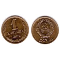 1 копейка 1984 года (1)