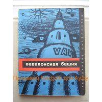 Серия Зарубежная фантастика. Вавилонская башня