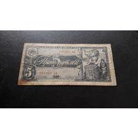 5 рублей 1938 г