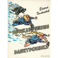 Приключения электроника / Мальчик из чемодана. Куплю книгу Евгения Велтистова. Как на фото или другую изд. Детская литература!