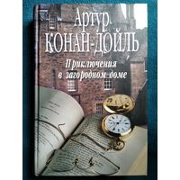 Артур Конан-Дойл Приключения в загородном доме