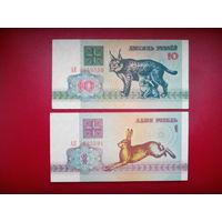 10 рублей РБ 1992 года