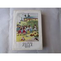 Генрих  Цилле. Альбом карикатур. . Das Dicke Zillebuch.