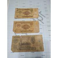 1+1+3 рубля СССР цена за все