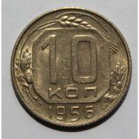 10 коп 1956 штемпельная