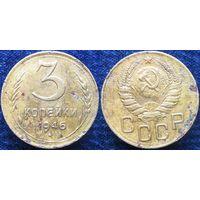W: СССР 3 копейки 1946, герб - 11 лент (126)