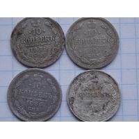 10 копеек 1871 г.,1880 г., 1915 г., (редкая 1881 г.)