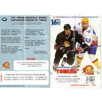 Хоккей. Программа. Гомель - Витебск. 2007.