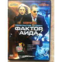 DVD ФАКТОР АИДА (ЛИЦЕНЗИЯ)