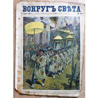 Вокруг света, 1909 г. номер 14
