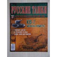 """Журнал """"Русские танки"""" 11 Танк КВ-2"""