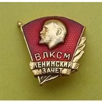 ВЛКСМ Ленинский зачет. 999.