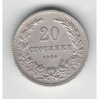 Болгария 20 стотинки 1906 года. Сохран!