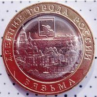 ВЯЗЬМА! Биметалл. 10 рублей Вязьма 2019 года. Новинка!