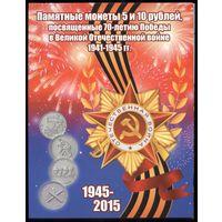 40 монет. Полный набор памятных монет 70 лет Победы в ВОВ