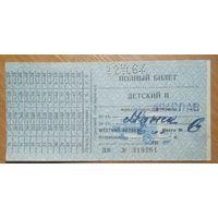Билет на автобус  Минск-Браслав. 1964 г.