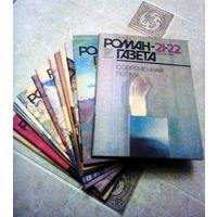 Роман Газета за 1989 год