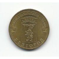 10 рублей 2011 года. Белгород