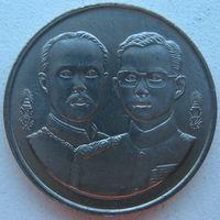 Таиланд 2 бата 1994 г. 120 лет институту Советников короля