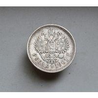 1 рубль 1901 г. (Ф.З.) неплохой сохран.Видны гербы.