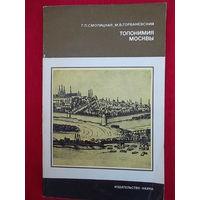 Топонимия Москвы // Серия: Литературоведение и языкознание